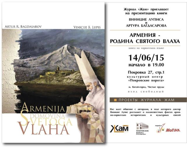 armenija ruska pozivnica